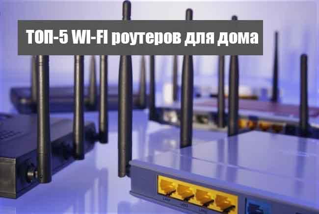 Топ5 Роутеров
